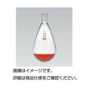 (まとめ)共通摺合ナス型(茄子型)フラスコ 500ml 29/42 【×3セット】[代引不可]