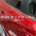 UVカット IRカット フィルム オリジナル 製 クリア ラゲッジ プジョー 206 CC H11/5~H20/1 A206CC/M206CC G601-06E | 車種別 カット済み フィルム貼り 張替 ポイント消化