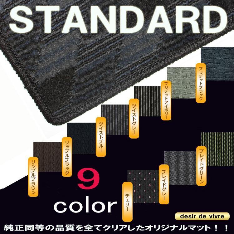送料無料 オリジナルフロアマット スタンダード SUZUKI スズキ ALTO アルト H2/3〜H10/10