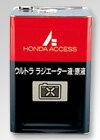 【セール特価】HONDAホンダ純正ケミカル用品!!ウルトララジエーター液(原液)1L【desir de vivre】