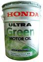 HONDA ホンダ 純正 エンジンオイル ウルトラ GREEN グリーン 20L 缶 20L 20リットル ペール缶 オイル 車 人気 交換 オイル缶 油 エンジン油 ポイント消化