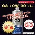 HONDA ホンダ 純正 ウルトラ G3 10W-30 (1L缶)SL/MA【送料1件分で同梱は20本まで】