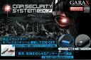 GARAX ギャラクス セキュリティシステム GX-7 【汎用】