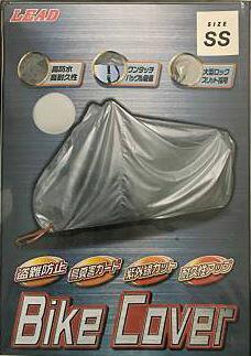LEADリード工業BZ-951AバイクカバーSS|おすすめ簡単風飛び防止バタツキ防止厚手カバー収納保