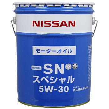 NISSAN 日産 エンジンオイル SNスペシャル 5W-30 ( 5W30 ) 20L缶…...:desir-de-vivre:10147902