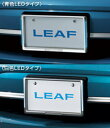 NISSAN 日産 LEAF リーフ 日産純正 イルミネーション付ナンバープレートリムセット (青色/白色) 【対応年式2012.11〜次モデル】