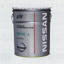 【送料無料】NISSAN/日産純正オイル!マチックフルードJ!20L缶