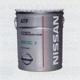 【】NISSAN/日産純正オイル!マチックフルードJ!20L缶【desir de vivre】
