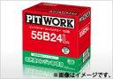 PITWORK ピットワーク バッテリー 低燃費エンジン車専用 80D23L