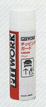 NISSAN 日産 PITWORK ピットワーク 下回り塗装 シャシー塗装剤 チッピングガード ブラック ( 480ml )【 KA241-48000 】