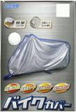 【特価】安心のリード工業製!!バイクカバーL シルバー(201〜215cm)【BZ-950A】【desir de vivre】