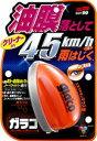 SOFT99 ソフト99 ガラコQ【70ml】【G-61】