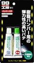 SOFT99 ソフト99 バンパーパテ ホワイト&ナチュラル 主剤:25g 硬化剤:25g B-011