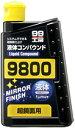 SOFT99 ソフト99 液体コンパウンド9800 【300ml】