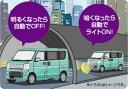 SUZUKI スズキ EVERY エブリィ スズキ純正 オートライトシステム 【対応年式2015.8〜次モデル】