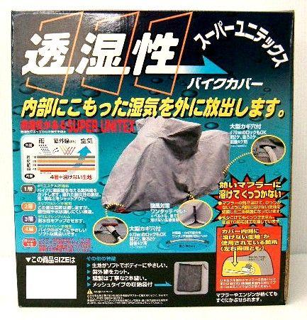 送料無料 unicar ユニカー工業 スーパーユニテックス バイクカバー 6Lサイズ 【BB-908】