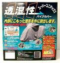 unicar ユニカー工業 スーパーユニテックス バイクカバー 6Lサイズ 【BB-908】