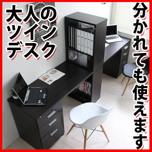 書斎机 ツインデスク セット ハイタイプ おしゃれ 収納 木製 パソコンデスク 書棚付きラック 3段チェスト 01