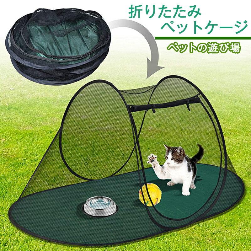送料無料犬猫ペットケージテントサークルメッシュハウス折りたたみ蚊帳防蚊防害虫持ち運び便利外出旅行お出
