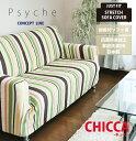 Chicca-det1p2