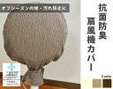 抗菌防臭ストレッチニット扇風機カバー<無地ベーシック>(3カラー)