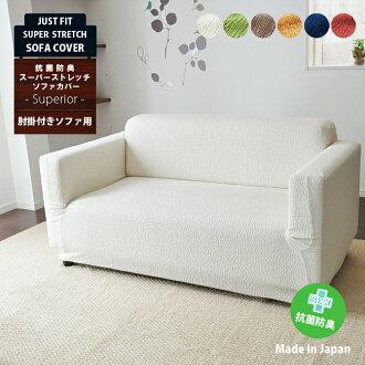 ★ ★ 日本製造的合身 ! 超級-stretchnitsofercover (SEK 抗菌防臭劑與) < 2 軟墊高腰型座位 >