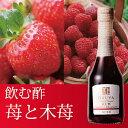 【飲む酢】苺と木苺 250ml デザートビネガー OSUYA GINZA お酢屋 銀座 飲むお酢 おいしい酢 果実酢 酢ムリエ