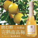 【飲む酢】三年熟成 完熟南高梅の酢 250ml デザートビネガー OSUYA GINZA お酢屋 銀