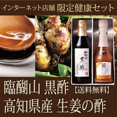 飲む酢 デザートビネガーの画像