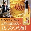 蜂蜜の酢 酢ムリエこだわりの逸品 飲む酢・デザートビネガー(...