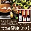 飲む酢健康セット 高知県産 生姜の酢 250ml + 臨醐山 黒酢 360ml + りんご(王林)