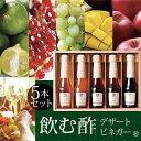 夏限定B【飲む果実酢】150ml 5本セット マンゴー・シークヮーサー・ざくろ・シャルド
