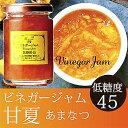 低糖度45 甘夏のビネガージャム 145g...
