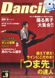 Dancin' (ダンシン) 第9号 Clara for Boys【バレエ雑誌】