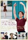 バレエ DVD パリ・オペラ座エトワール マチュー・ガニオのノーブル・バレエクラス レッスン