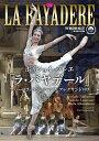 バレエ DVD ボリショイ・バレエ「ラ・バヤデール」ザ