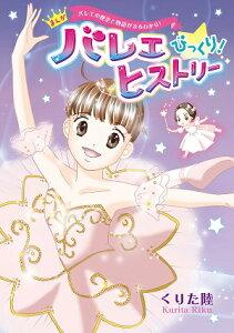バレエ 漫画 「まんが バレエ びっくり! ヒストリー