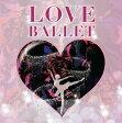 恋するバレエ・クラシック・ベスト(CD)