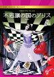 英国ロイヤル・バレエ団「不思議の国のアリス」(全2幕)【バレエDVD】【観賞用】