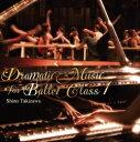 ドラマティック・ミュージック・フォー・バレエ・クラス1 滝澤志野 Dramatic Music for Ballet Class Shino Takizawa ...