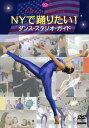 NYで踊りたい!ダンス・スタジオ・ガイド【大人用バレエレッスンDVD】