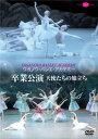 ワガノワ・バレエ卒業公演〜天使たちの旅立ち【バレエDVD】【観賞用】