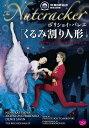 バレエ DVD ボリショイ・バレエ「くるみ割り人形」カ