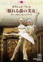 DVD>舞台>バレエ商品ページ。レビューが多い順(価格帯指定なし)第4位