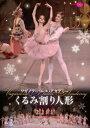 ワガノワ・バレエ・アカデミー くるみ割り人形(DVD)