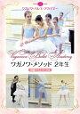 ワガノワ・メソッド2年生 初級クラス Ages 10-12(DVD)(DVD)
