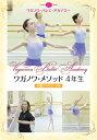 ワガノワ・メソッド4年生 中級クラス12〜14歳(DVD)(DVD)