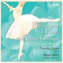 稲葉智子 Musique pour le Cours de Danse Classique 3(CD)【バレエ用CD/バレエレッスンCD】