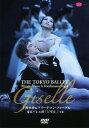 東京バレエ団の創立45周年を記念して行われた『ジゼル』全幕公演。ゲストにフリーデマン・フォーゲルを迎え、ジゼルを踊るのはプリンシパルの上野水香。ロマンティック・バレエの粋を、息の合った演技と美しいコール・ド・バレエで贈ります。コラーリ、ペロー、プティパによる原振付を元にしたレオニード・ラブロフスキー版。『ジゼル』について語る主役2人のインタビューも収録しています。DVD,本編108分+特典映像25分、2009年 ●出演 ジゼル:上野水香 アルブレヒト:フリーデマン・フォーゲル(シュツットガルト・バレエ) ヒラリオン:後藤晴雄 〔第1幕〕 バチルド姫:坂井直子 クールランド公爵:木村和夫 ウィルフリード:野辺誠治 ジゼルの母:橘静子 ペザントの踊り(パ・ド・ユイット): 高村順子-宮本祐宜 乾友子-長瀬直義 佐伯知香-松下裕次 吉川留衣-横内国弘 ジゼルの友人(パ・ド・シス): 中村真由美 高木綾 奈良春香 田中結子 矢島まい 渡辺理恵 〔第2幕〕 ミルタ:田中結子 ドゥ・ウィリ:西村真由美 吉川留衣 ほか東京バレエ団 ●特別映像 インタビュー 上野水香/フリーデマン・フォーゲル 振付・演出:ジャン・コラーリ/ジュール・ペロー/ マリウス・プティパ/レオニード・ラブロフスキー 改訂振付(パ・ド・ユイット):ウラージミル・ワシーリエフ 音楽:アドルフ・アダン 美術・衣裳:ニコラ・ベノワ 指揮:井田勝大 演奏:東京ニューシティ管弦楽団 2009年6月、ゆうぽうとホールにて収録