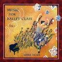 バレエ CD 星美和 MIWA HOSHI ミュージック・フォー・バレエクラス Vol.1 レッスン